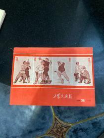 工农兵画报 1970 35