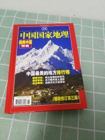 【硬精装】中国国家地理 选美中国特辑(精装修订第三版)2005年度增刊