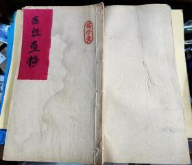 西归直指 四卷一册全  [线装排印本 14.6×25.3厘米]