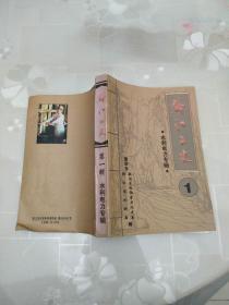 黔江文史1    水利电力专辑     32开本