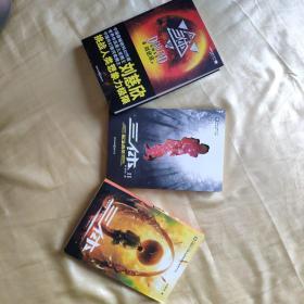 三体 三册 全三册 全3册 黑暗森林 死神永生
