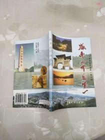 咸丰的中国第一:咸丰文史资料  第六辑