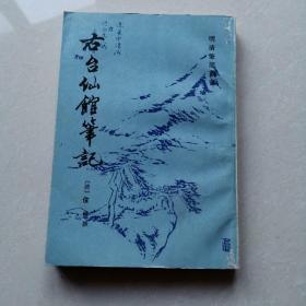 明清笔记丛书:右台仙馆笔记
