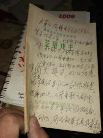 茶童戏主   作者王军写满一张