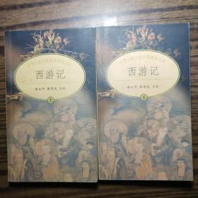 西游记(上下册)