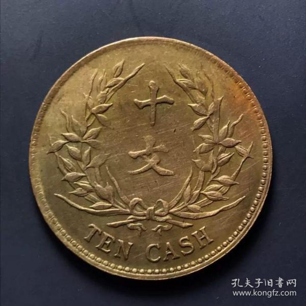 民國共和十文 銅板。古錢幣