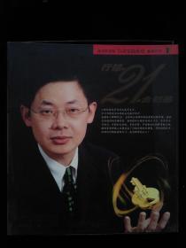 林伟贤老师行动实践成功 行销的21把金钥匙(VCD一函4碟)