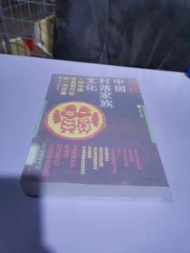 当代中国村落家族文化:---对中国社会现代化的一项探索