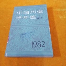 中国历史学年鉴,简本1982