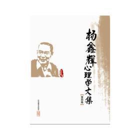 杨鑫辉心理学文集 第4卷  9787532884261 山东教育 正版图书