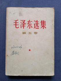 《毛泽东选集》第五卷22(77年贵州一版一印)