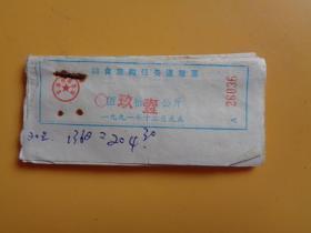 临海市粮食局 粮食定购任务退糠票(一本)【各种斤量约19张】