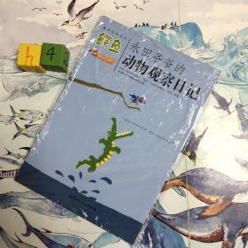 永田爷爷的动物观察日记:鳄鱼