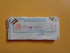 临海市粮食局 粮食定购任务退糠票(一本)【各种斤量约36张】
