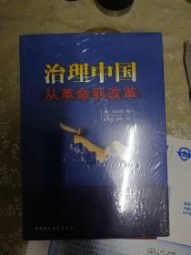 全新正版现货,治理中国:从革命到改革