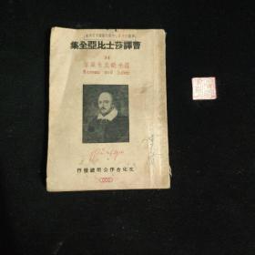 曹译莎士比亚全集(34)