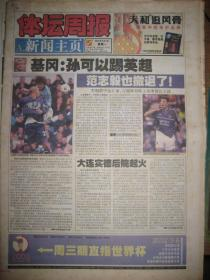 体坛周报—2002年3.4 基冈:孙可以踢英超