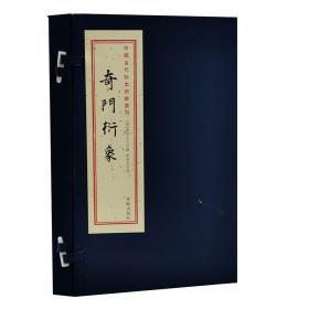 奇门衍象1函2册 龙伏山人周易经哲学手工宣纸线装古籍华龄出版社787516900550