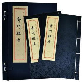 奇门枢要(上下) 一函二册龙伏山人宣纸线装 周易经华龄出版社