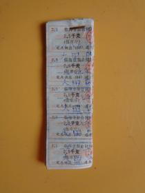 临海市粮食局大田粮管所 混合饲料票2.5千克 (1本.19张.95小张)