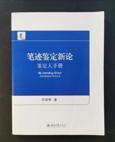 笔迹鉴定新论 鉴定人手册
