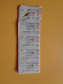 1988年 临海市粮食局大田粮管所 混合饲料票2.5千克 (一本.20张.100小张)