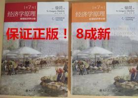 经济学原理 曼昆 宏观经济学分册+微观经济学分册 第7版第七版 中文版
