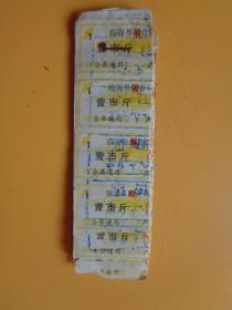 1988年 临海市粮食局大田粮管所 混合饲料票1市斤 (1本.19张.76小张)