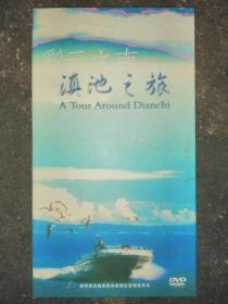 彩云之南 -滇池之旅(DVD)双碟片