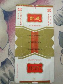 经典烟标:凯旋(云南红河卷烟厂)此标是纪念自卫反击战胜利凯旋而归