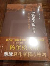 西安事变新探 张学良与中共关系之谜 杨奎松著 山西人民出版社 正版书籍(全新塑封)