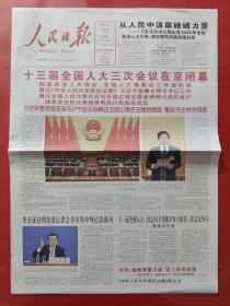 人民日报2020年5月29日。十三届全国人大三次会议闭幕。(20版全)