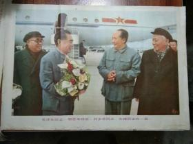 宣传画:毛泽东同志.周恩来同志.刘少奇同志.朱德同志在一起(53cmX77cm)