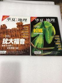 华夏人文地理2006年 3 、5 两期合售