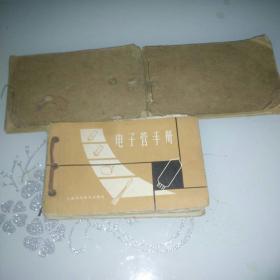 电子管手册(3本合售)