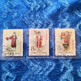 梅兰芳邮票3枚合售(有一枚非盖销票)(甲箱1)
