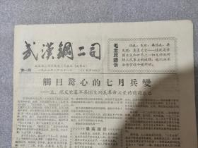 """《武汉钢二司》(成都版)第1期,武汉钢二司赴川代表团,1967年8月28日,本期四版,一、王、陈反党篡军集团发动(七月)反革命兵变的前前后后,二、庆祝川大""""八二六""""造反一周年,"""