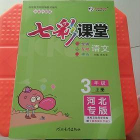 2020秋七彩课堂语文三年级上册河北专版