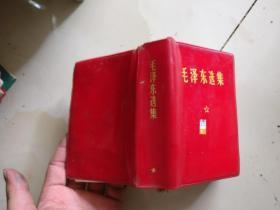 毛泽东选集      64开一卷本 ,软精装,内有毛像,边子有潮印,正文基本完好,原书照相,封面贴了50