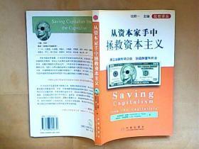 从资本家手中拯救资本主义:捍卫金融市场自由创造财富和机会