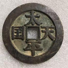 古玩古钱币 太平天国圣宝母钱 真品 铜钱雕母宫钱收藏