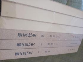 旧五代史(全六册):点校本二十四史修订本