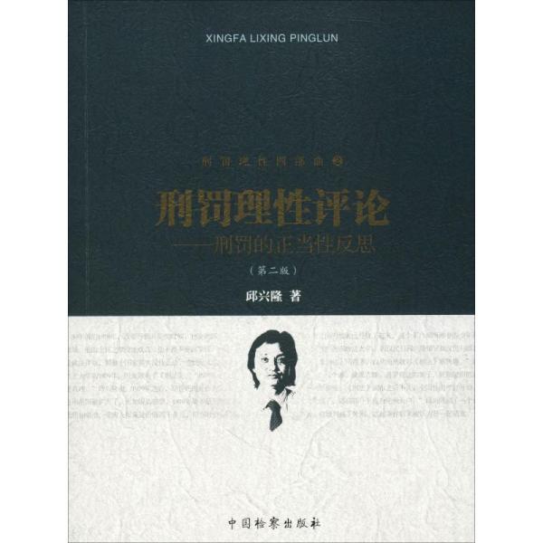 刑罚理性四部曲(2)刑罚理性评论:刑罚的正当性反思(第二版)