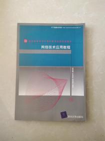 网络技术应用教程