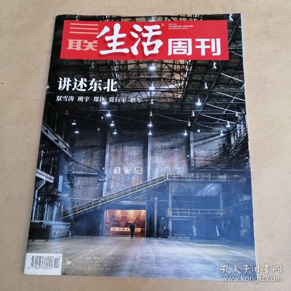 三联生活周刊   2019   14