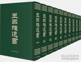 王国维遗书( 布面精装 影印本全十册)