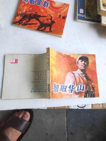 电影连环画册  智取华山