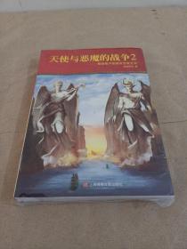 天使与恶魔的战争2 献给散户的股市生存之书