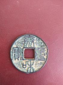 钱币,铜钱,花钱。《泰和重宝》,合背,直径约40毫米