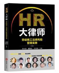 HR大律师:劳动用工法律风险管理实务